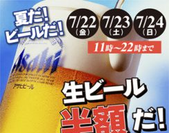 ビール半額 7月22(金)/23(土)/24(日)