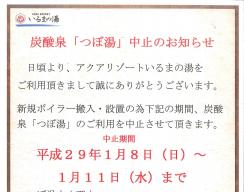 縺、縺シ貉ッ荳ュ豁「-1
