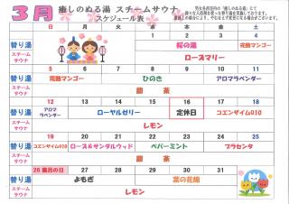 H29.3譛医〓繧区ケッ繧ケ繧ア繧ク繝・繝シ繝ォ-1