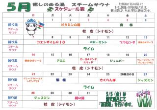 H29.5譛医〓繧区ケッ繧ケ繧ア繧ク繝・繝シ繝ォ-1