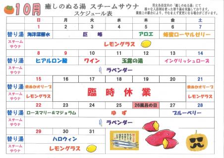 H29.10譛医〓繧区ケッ繧ケ繧ア繧ク繝・繝シ繝ォ-1