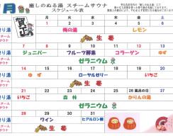 H30.1譛医〓繧区ケッ繧ケ繧ア繧ク繝・繝シ繝ォ-1