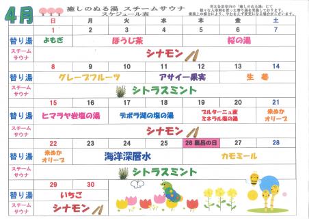 H30.4月ぬる湯スケジュール-1