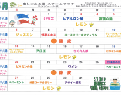 H30.5月ぬる湯スケジュール-1