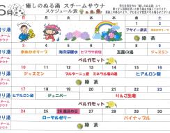 H30.6月ぬる湯スケジュール-1