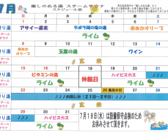 H30.7月ぬる湯スケジュール-1