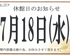 H30.7.18定休日-1