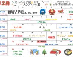 H30.12月ぬる湯スケジュール-1