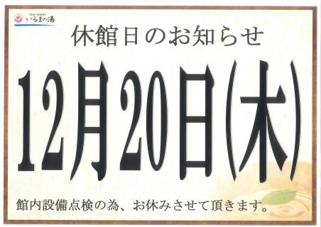 平成30年12月休館日-1