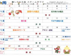 H31.1月ぬる湯スケジュール-1