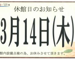 平成31年3月休館日-1