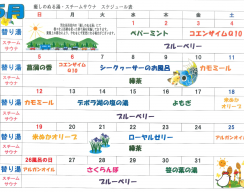 R1.5月ぬる湯スケジュール-1