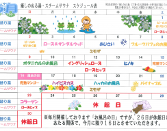 R1.6月ぬる湯スケジュール-1