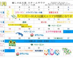 R1.7月ぬる湯スケジュール-1
