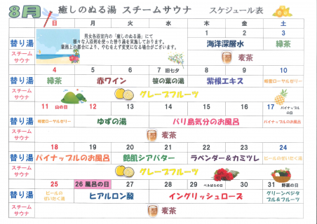 R1.8月ぬる湯スケジュール-1