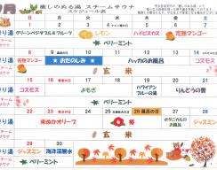 R1.9月ぬる湯スケジュール-1