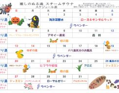 R1.10月ぬる湯スケジュール-1