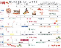 R1.11月ぬる湯スケジュール-1