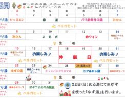 R1.12月ぬる湯スケジュール-1