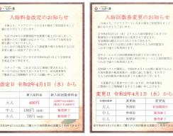 20200401~新料金-1