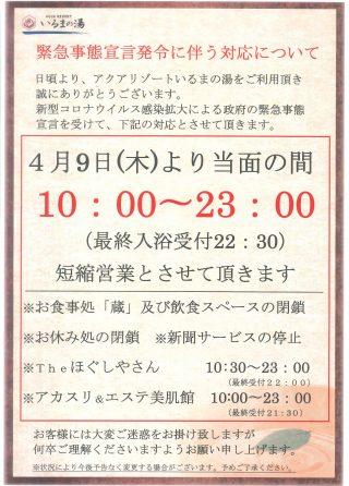 20200408125822030-1