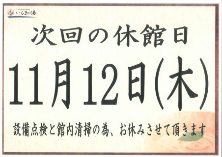 11月12日休館日POP-1