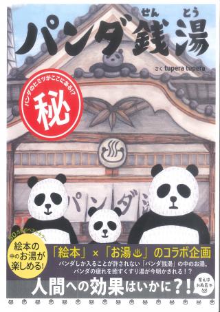 パンダ銭湯-1