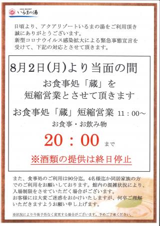 「蔵」短縮営業3-1