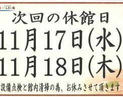 2021年11月17日・18日休館日-1